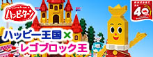 亀田製菓ハッピーターン40周年ハッピーターンxブロック王